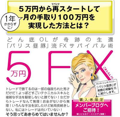 パリス昼豚の5万円FX 吉田俊之